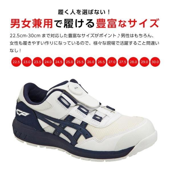 アシックス 安全靴 スニーカー ローカット BOA 作業靴 ウィンジョブ CP209 フィットシステム JSAA規格A種 認定番号2061|ap-b|03