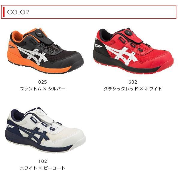 アシックス 安全靴 スニーカー ローカット BOA 作業靴 ウィンジョブ CP209 フィットシステム JSAA規格A種 認定番号2061|ap-b|04