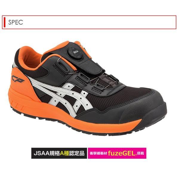 アシックス 安全靴 スニーカー ローカット BOA 作業靴 ウィンジョブ CP209 フィットシステム JSAA規格A種 認定番号2061|ap-b|05