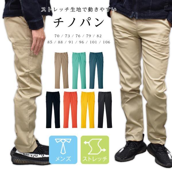 ゴルフ メンズパンツ ストレッチパンツ チノパン クールビズ ゴルフウェア ズボン 即日発送可|ap-b