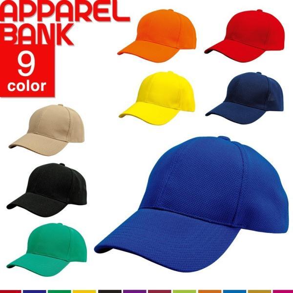 ブリーズキャップ 帽子 シンプル 無地 メンズ レディース 男女兼用 ポリエステル マラソン ランニング スポーツ 運動 即日発送可|ap-b