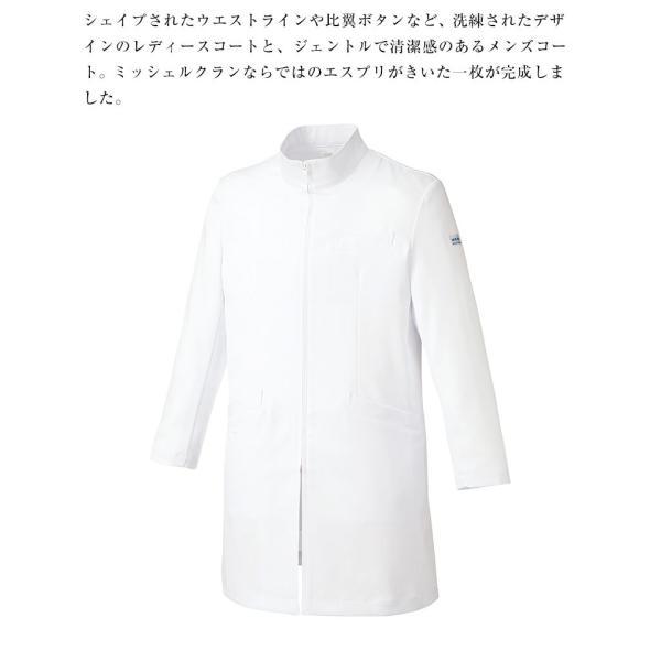 ドクターコート 白衣 メンズ MICHEL KLEIN 診察衣 ミッシェルクラン メディカルウェア メンズコート|ap-b|03