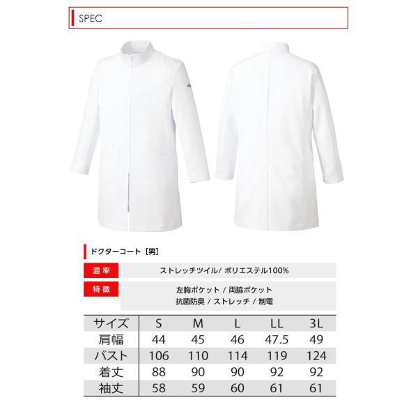 ドクターコート 白衣 メンズ MICHEL KLEIN 診察衣 ミッシェルクラン メディカルウェア メンズコート|ap-b|05