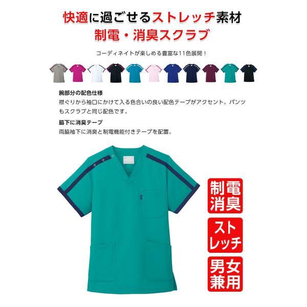 ミズノ スクラブ 白衣 Mizuno メンズ レディース 男女兼用 PHSポケット ストレッチ 制電 消臭|ap-b|03