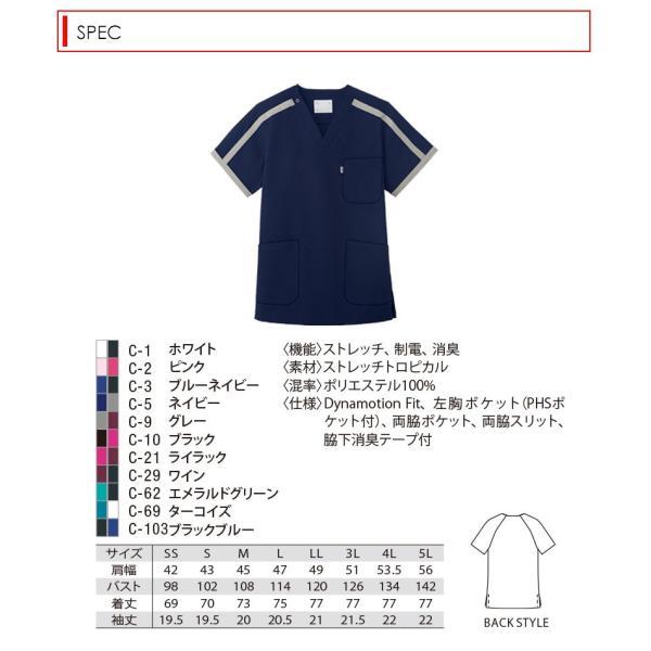 ミズノ スクラブ 白衣 Mizuno メンズ レディース 男女兼用 PHSポケット ストレッチ 制電 消臭|ap-b|06