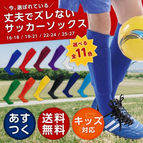 サッカーソックス 靴下 練習用 無地 送料無料 全11色 スポーツソックス サッカーストッキング 即日発送可|ap-b