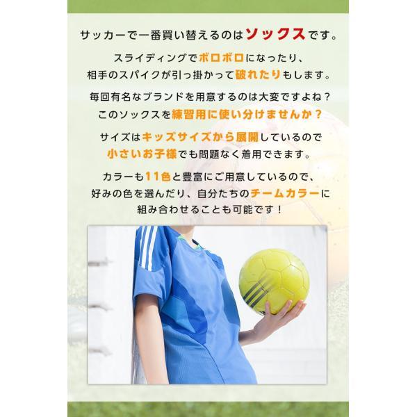 サッカーソックス 靴下 練習用 無地 送料無料 全11色 スポーツソックス サッカーストッキング 即日発送可|ap-b|03