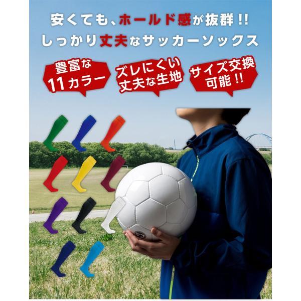 サッカーソックス 靴下 練習用 無地 送料無料 全11色 スポーツソックス サッカーストッキング 即日発送可|ap-b|06