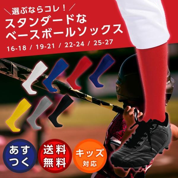 野球ソックス ベースボールソックス カラーソックス 激安 無地 ジュニア 子供用 大人サイズ 練習着 靴下 ストッキング 即日発送可|ap-b