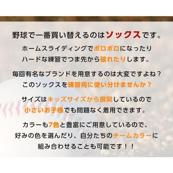 野球ソックス ベースボールソックス カラーソックス 激安 無地 ジュニア 子供用 大人サイズ 練習着 靴下 ストッキング 即日発送可|ap-b|03