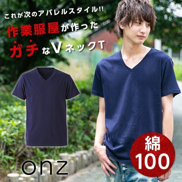 Vネック メンズ 半袖 Tシャツ ONZ ポッキリ コットン100 カットソー ネイビー 作業服 作業用シャツ インナー 送料無料|ap-b