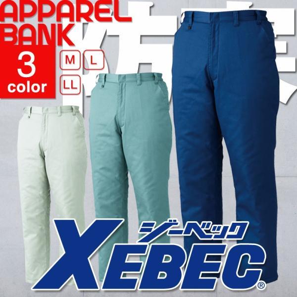ジーベック 作業着 パンツ ズボン 作業服 防寒 メンズ エコ素材 グリーン購入法適合商品 男性用 撥水 保温 中綿 XEBEC 990 ap-b