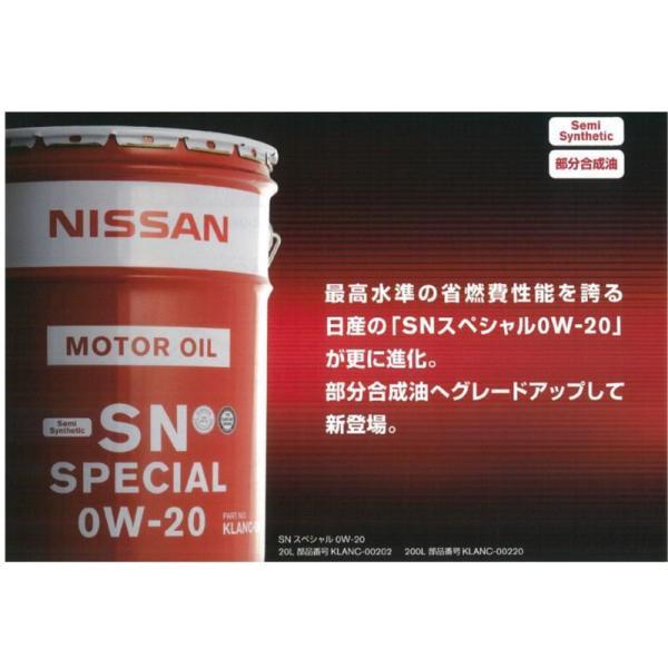 日産エンジンオイル 20L ペール缶 ガソリン車専用 SN 0W-20 0W20 KLANC-00202 ap-mtk