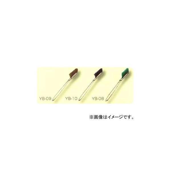 カンペハピオ/KanpeHapio チャンネルブラシ ワイヤー YB-10