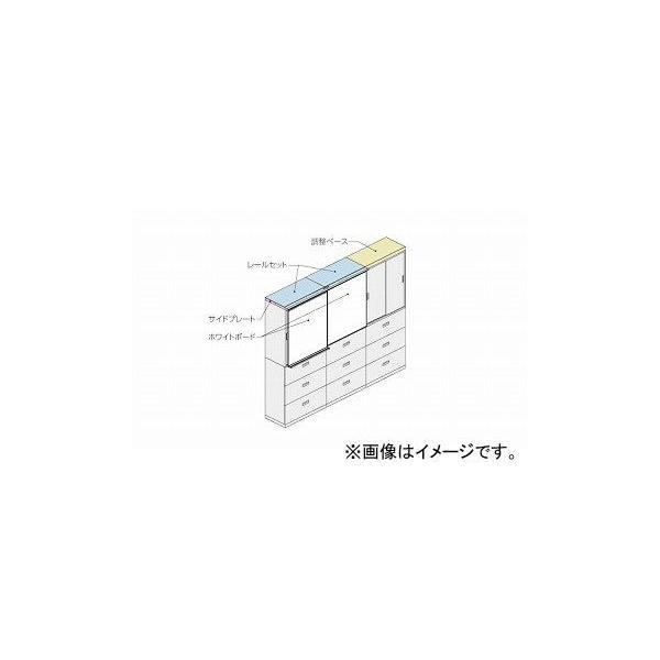 ナイキ/NAIKI ネオス/NEOS サイドプレート ウォームホワイト SBSP40-AW 405×2×42mm