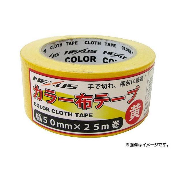 ネクサス/NEXUS カラー布ガムテープ 50mm×25m イエロー SK-MY-COLORTAPE-YELLOW JAN:4949908083523