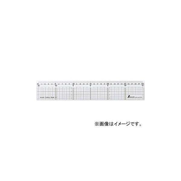シンワ測定 カッティングスケール アクリル製 ステン鋼付 50cm 77086 JAN:4960910770867