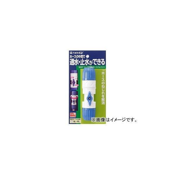 タカギ/takagi コック付回転ホースジョイント G037 JAN:4975373000376