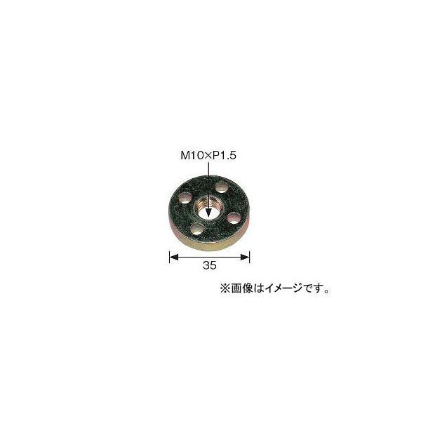 柳瀬/YANASE ディスクグラインダー用押えナット平 N-M101