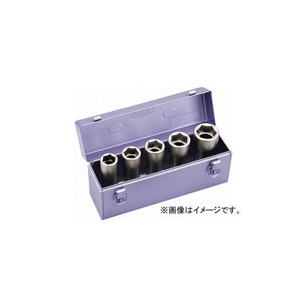 TONE インパクト用超ロングソケットセット(メタルトレーケース仕様) NV605LL(8109679) 入数:1セット(5pcs)