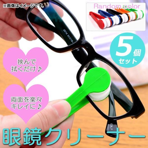 AP メガネクリーナー ピンセットタイプ 挟んで拭くだけ♪ 両面を一度に拭ける♪ AP-UJ0027 入数:1セット(5個)
