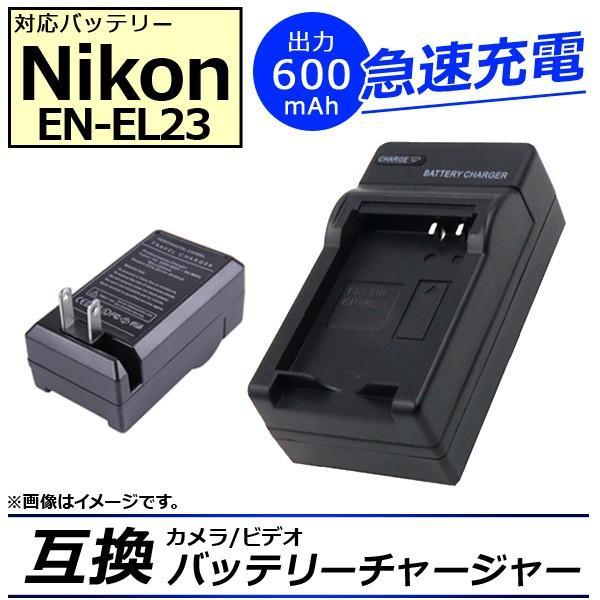 AP カメラ/ビデオ 互換 バッテリーチャージャー ニコン EN-EL23 急速充電 AP-UJ0046-NKEL23