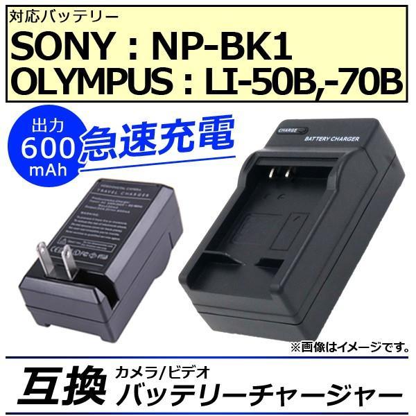 AP カメラ/ビデオ 互換 バッテリーチャージャー ソニー/オリンパス NP-BK1/LI-50B 急速充電 AP-UJ0046-SOBK1