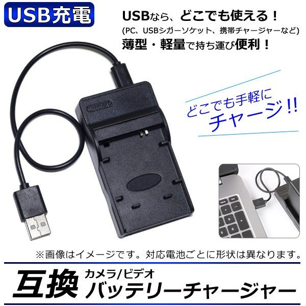 AP カメラ/ビデオ 互換 バッテリーチャージャー USB充電 ソニー NP-FW50 USBで手軽に充電! AP-UJ0046-SOFW50-USB