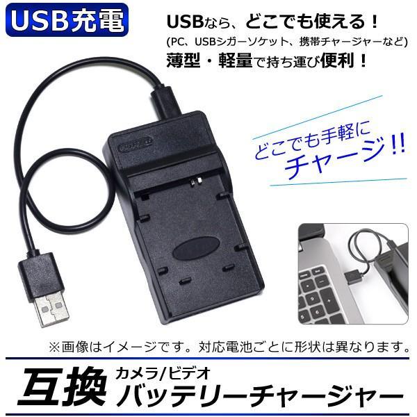 AP カメラ/ビデオ 互換 バッテリーチャージャー USB充電 パナソニック VW-VBT190-K,-VBT380-K USBで手軽に充電! AP-UJ0046-PSVBT190-USB