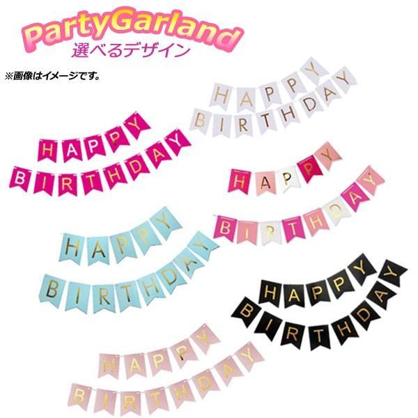 AP パーティガーランド カードタイプ HappyParty♪ デザイン2 AP-UJ0385