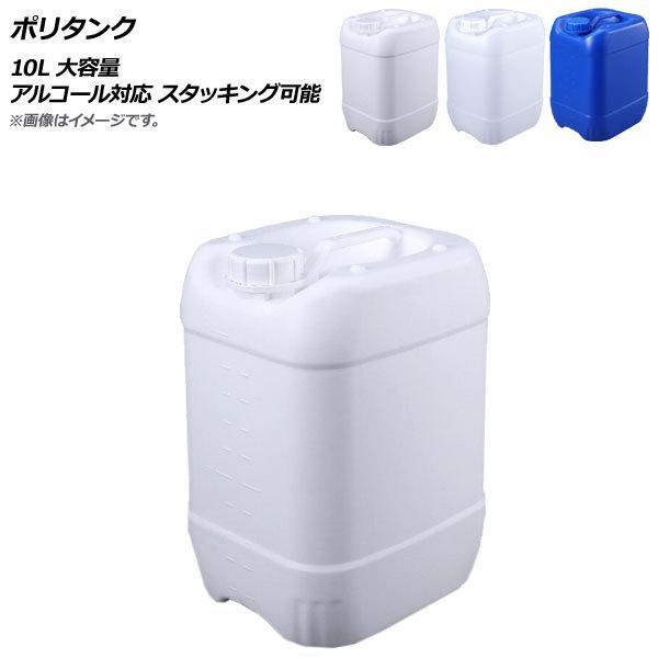 AP ポリタンク 10L 大容量 アルコール対応 スタッキング可能 選べる3カラー AP-UJ0736-10L