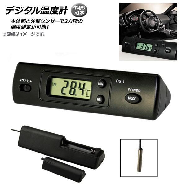 AP デジタル温度計 二点隔測式 デジタル時計機能搭載 2つの温度センサーで2カ所を同時に測定できる! AP-TH984