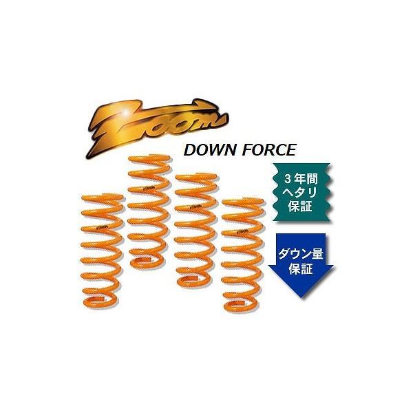 ズーム/ZOOM ダウンフォース ローダウンサスペンション ZMA023005SDF 入数:1台分 マツダ オートザムスクラム DL51V F6A 2WD 1991年10月〜1999年01月