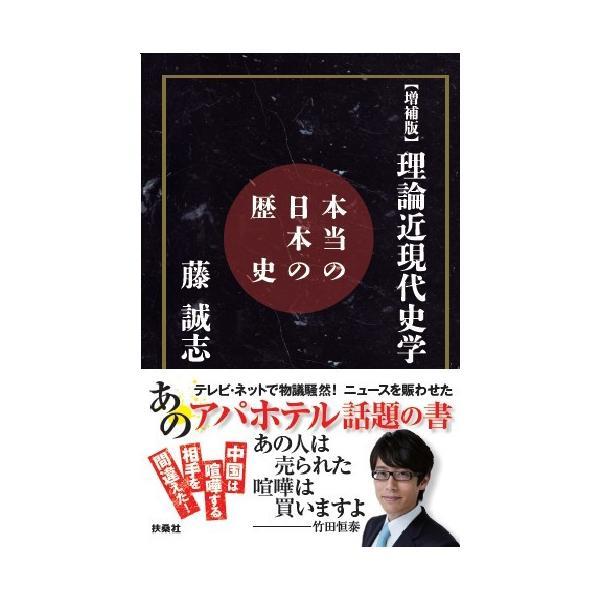 【増補版】理論近現代史学  本当の日本の歴史|apahotel