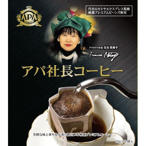コーヒー アパ社長コーヒー 10個セット|apahotel