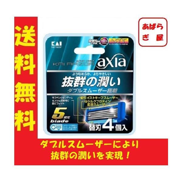 KAI RAZOR axia(カイ レザー アクシア)5枚刃 替刃 4個入