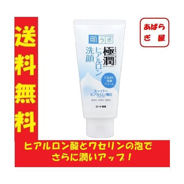 肌ラボ 極潤 ヒアルロン洗顔フォーム スーパーヒアルロン酸&吸着型ヒアルロン酸をW配合 100g|aparagiya