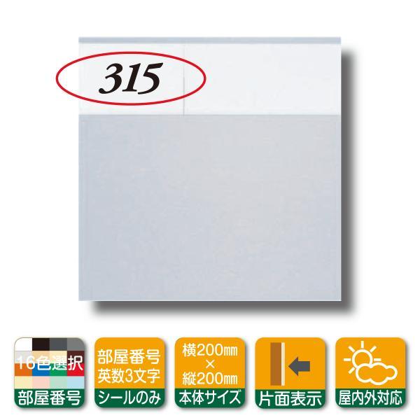室名札 5001K1-H3 部屋番号3文字 専用 文字 シール のみ 表札 本体 別売り カッティング 屋外用 シート 郵便受け 貼り付け 可能