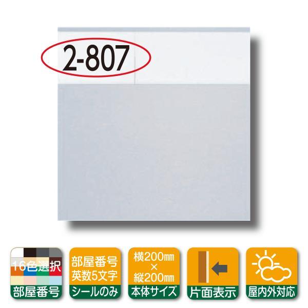 室名札 5001K1-H5 部屋番号5文字 専用 文字 シール のみ 表札 本体 別売り カッティング 屋外用 シート 郵便受け 貼り付け 可能