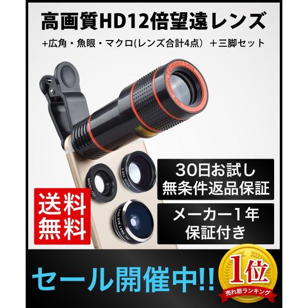 ActyGo 高品質HD12X望遠レンズ付きスマホレンズ4点セット 正規品  198°魚眼 12X望遠 0.63X広角 15Xマクロ iphone/Android多機種対応 メーカー1年保証|apluscamera
