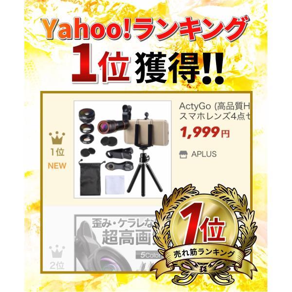ActyGo 高品質HD12X望遠レンズ付きスマホレンズ4点セット 正規品  198°魚眼 12X望遠 0.63X広角 15Xマクロ iphone/Android多機種対応 メーカー1年保証|apluscamera|02