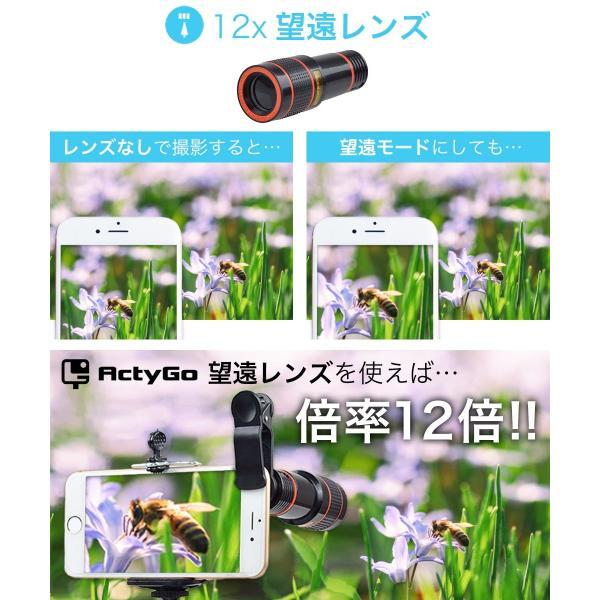 ActyGo 高品質HD12X望遠レンズ付きスマホレンズ4点セット 正規品  198°魚眼 12X望遠 0.63X広角 15Xマクロ iphone/Android多機種対応 メーカー1年保証|apluscamera|06