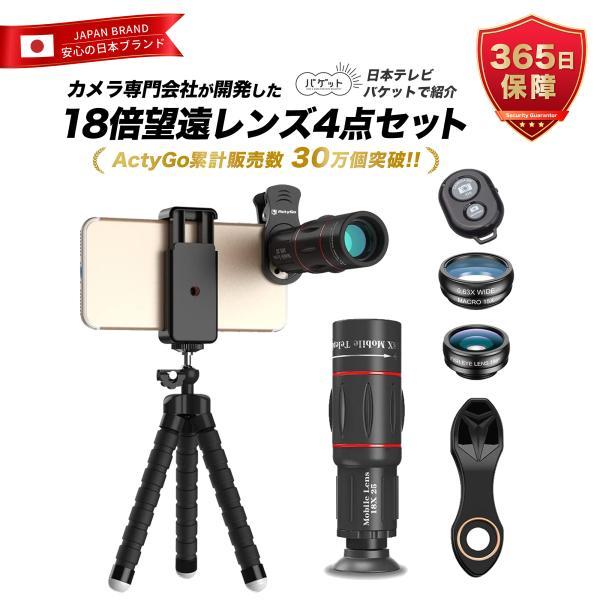 ActyGo 高品質HD18X望遠付きスマホレンズ4点セット Bluetooth リモコン ゴリラポッド付き 魚眼 広角 マクロ 98%のスマホ対応 メーカー1年保証 30日間返品保証|apluscamera