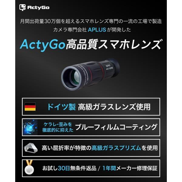 ActyGo 高品質HD18X望遠付きスマホレンズ4点セット Bluetooth リモコン ゴリラポッド付き 魚眼 広角 マクロ 98%のスマホ対応 メーカー1年保証 30日間返品保証|apluscamera|03