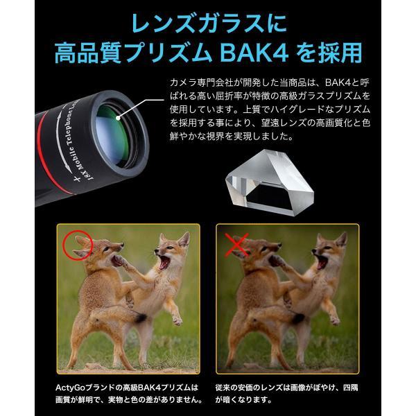 ActyGo 高品質HD18X望遠付きスマホレンズ4点セット Bluetooth リモコン ゴリラポッド付き 魚眼 広角 マクロ 98%のスマホ対応 メーカー1年保証 30日間返品保証|apluscamera|05