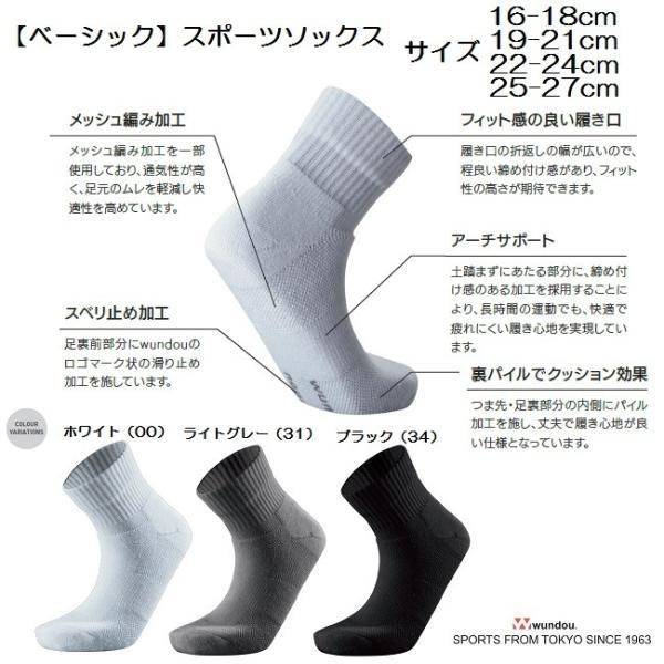 スポーツソックスショート無地(wundou)P-40チーム対応メンズレディースジュニアキッズ白黒グレーくるぶし丈靴下