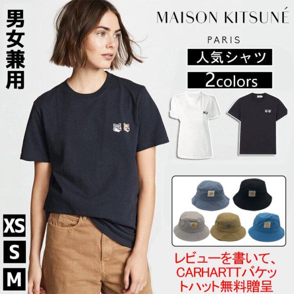 在庫処分 MAISONKITSUNEメゾンキツネロゴTシャツDOUBLEFOXHEAD半袖メンズレディースユニセックス人気シャツ
