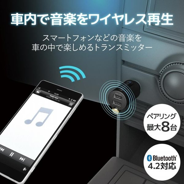 FMトランスミッター/Bluetooth/USB2ポート付/2.4A/おまかせ充電/重低音モード付/4チャンネル/ブラック|appbankstore|02