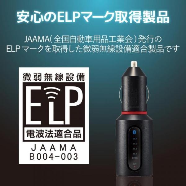 FMトランスミッター/Bluetooth/USB2ポート付/2.4A/おまかせ充電/重低音モード付/4チャンネル/ブラック|appbankstore|05