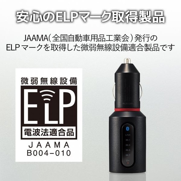 FMトランスミッター/Bluetooth/USB2ポート付/3.4A/おまかせ充電/重低音モード付/4チャンネル/ブラック(9月25日入荷予定)|appbankstore|03
